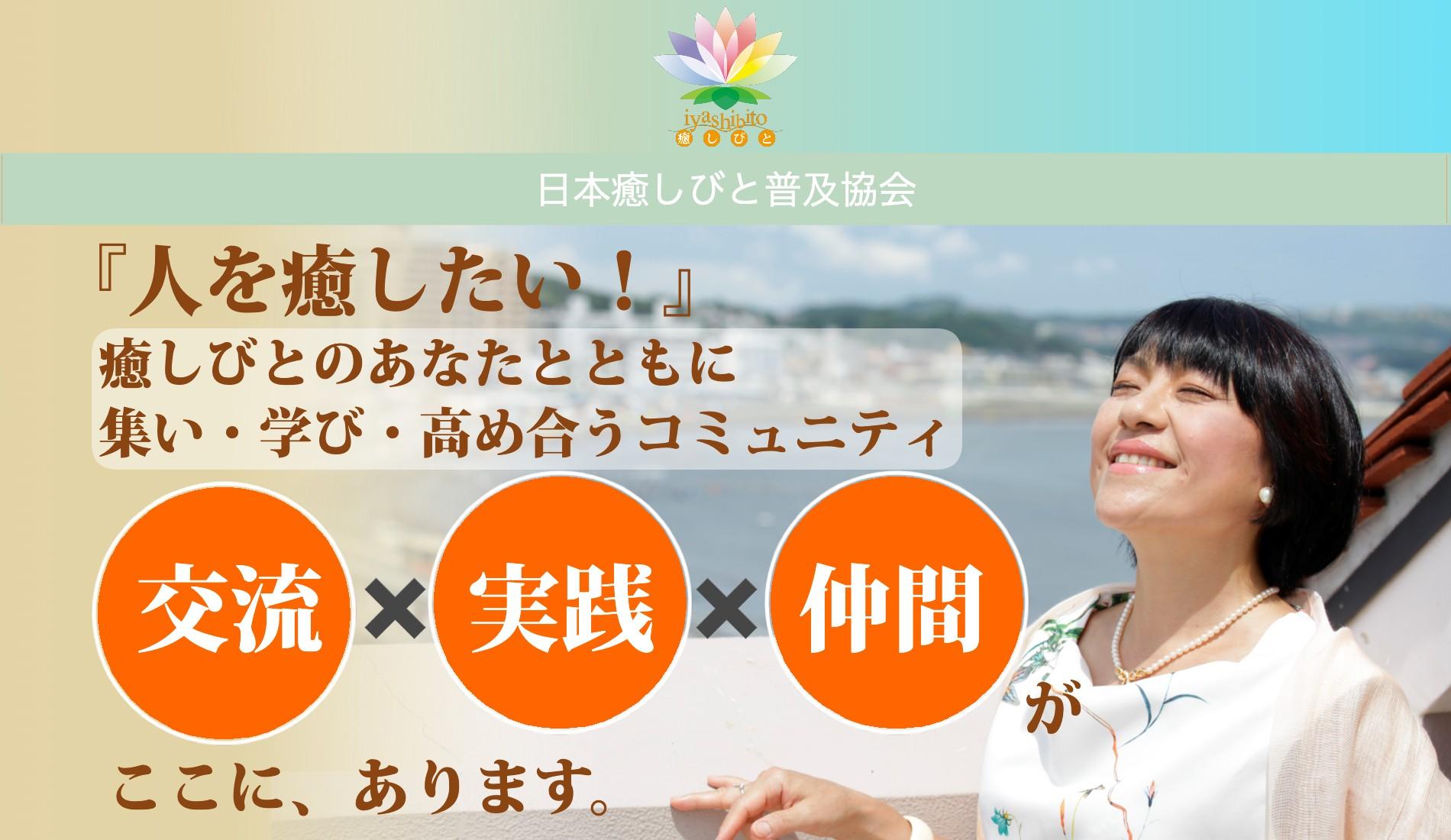 日本癒しびと普及協会